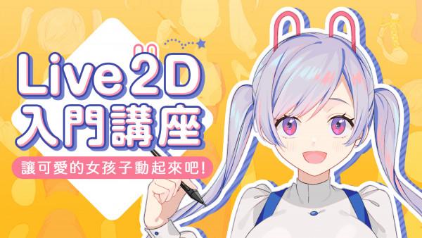 Live2D入門講座 ~讓可愛的女孩子動起來吧!~