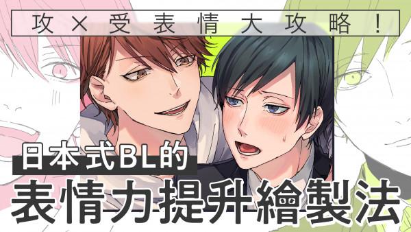 攻×受表情大攻略!日本式BL的表情力提升繪製法