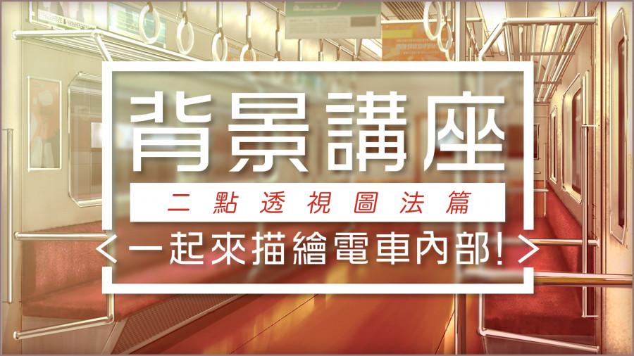 背景講座  二點透視圖法篇❬一起來描繪電車內部!❭