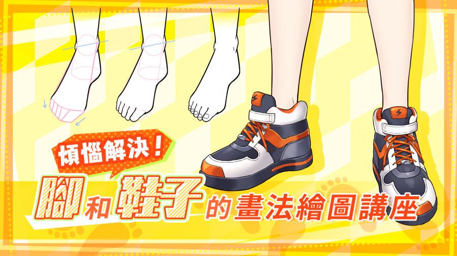 煩惱解決!腳和鞋子的畫法繪圖講座