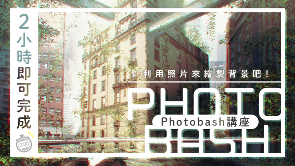 \2小時即可完成/利用照片來繪製背景吧!Photobash講座