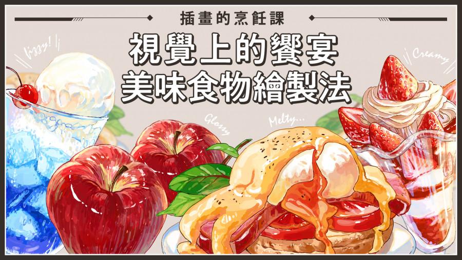 插畫的烹飪課!視覺上的饗宴之美味食物繪製法